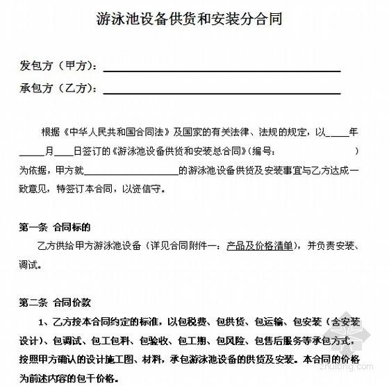 游泳池设备供货和安装工程合同(19页)