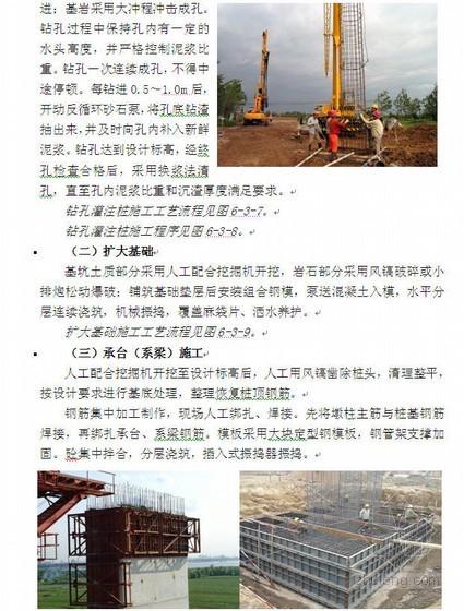 湖南大浏高速公路施工组织设计(双向四车道,投标)