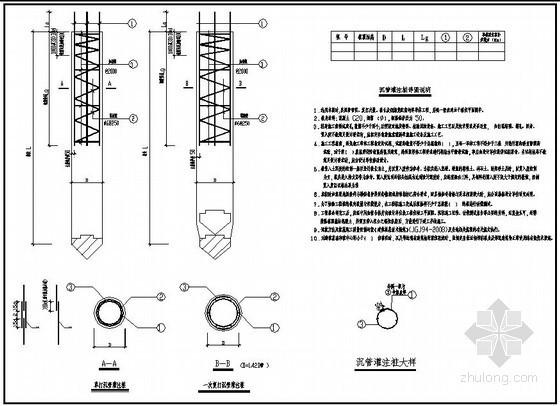 某沉管灌注桩大样节点构造详图