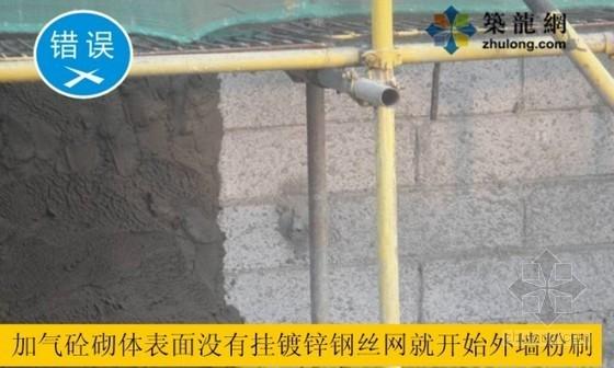 墙饰面分工程质量标准做法