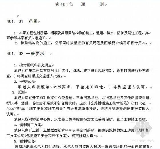 2009年公路招标文件范本技术规范(桥梁、涵洞400章)