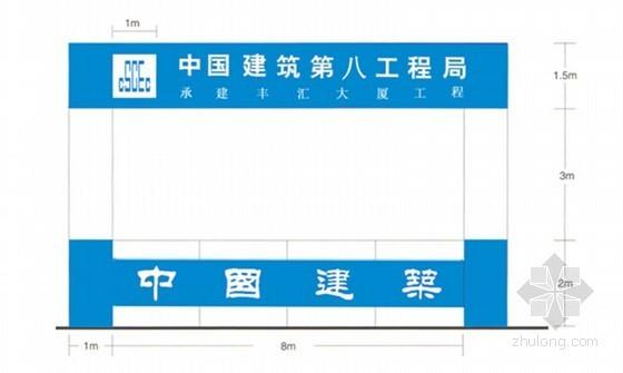[北京]高层综合办公楼工程CI策划书