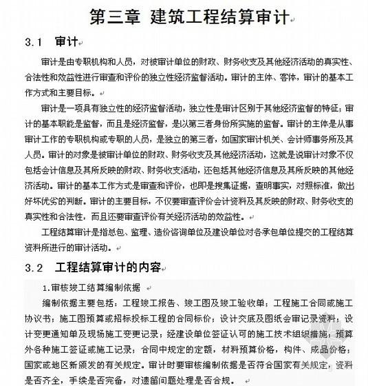 [温州]建筑工程审计实习报告(2011)