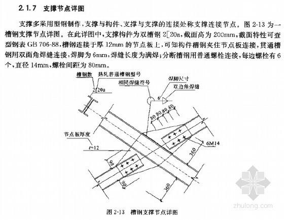 钢结构施工图识读(81页)