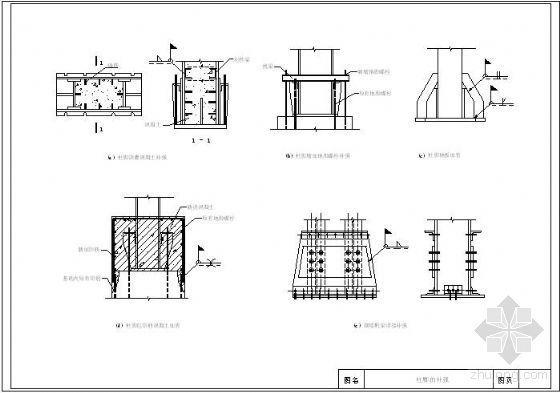 钢结构加固之柱脚的补强