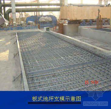 大面积地坪平整度控制及表面质量控制(PPT)