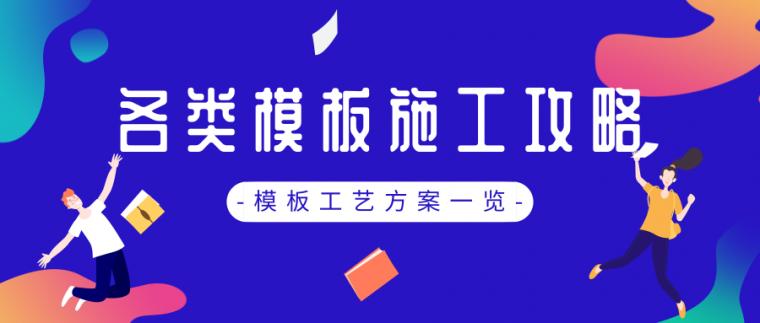 模板汇总_公众号封面首图_2019.05.20.png