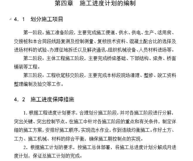 道路桥梁施工组织设计顶岗实习报告_4
