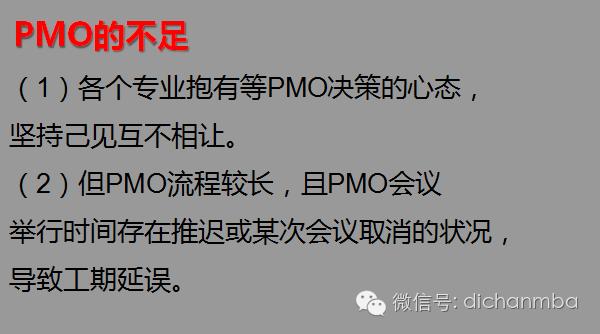 干货!中海•万科•绿城•龙湖四大房企成本管理模式大PK_11