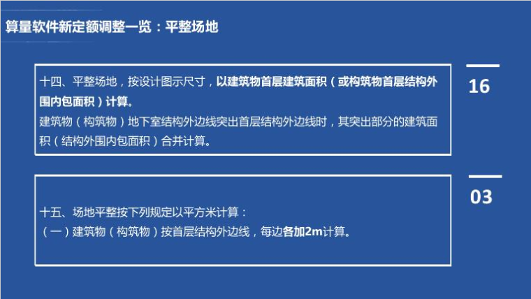【山东】广联达16新定额软件应用讲义PPT_2