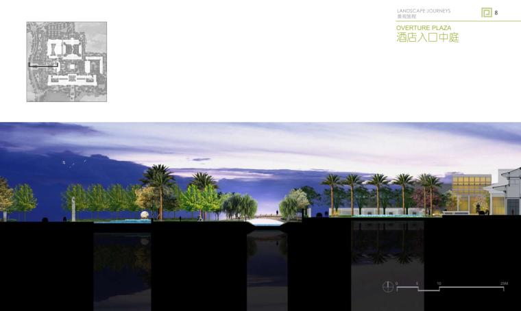 皇家园林酒店景观设计方案