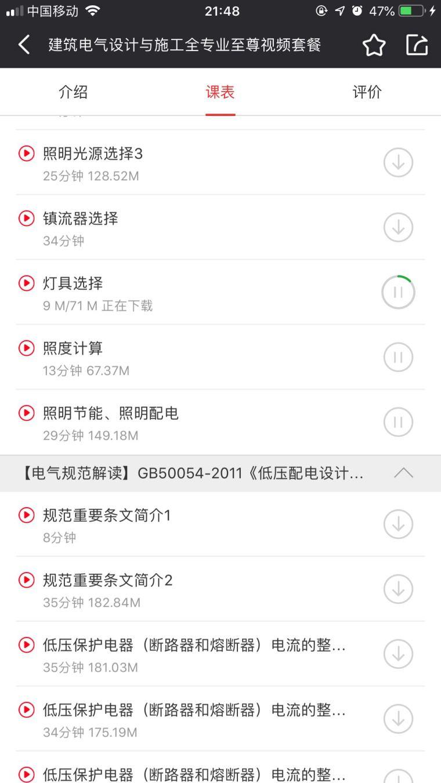 #筑龙学社意见反馈#版本1.5.3,iPhone,iOS12.1_1