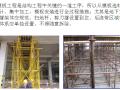 建设项目创标杆工程策划方案(附多图)