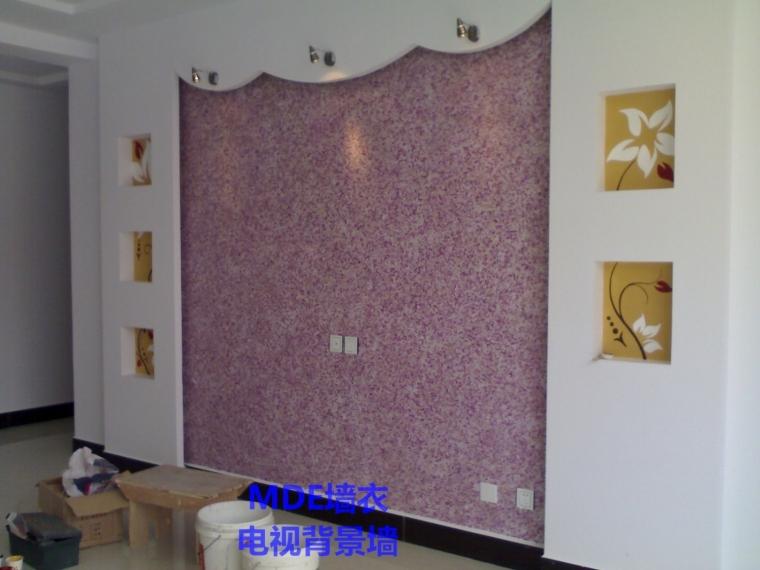 MDE墙衣 室内装修效果图