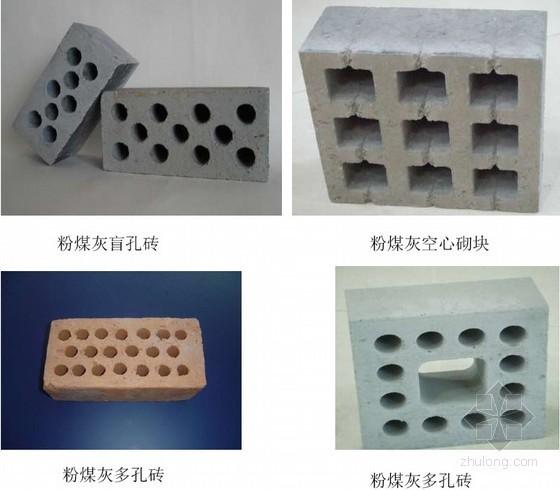 新型建筑节能材料应用培训讲义(砌筑、保温材料)