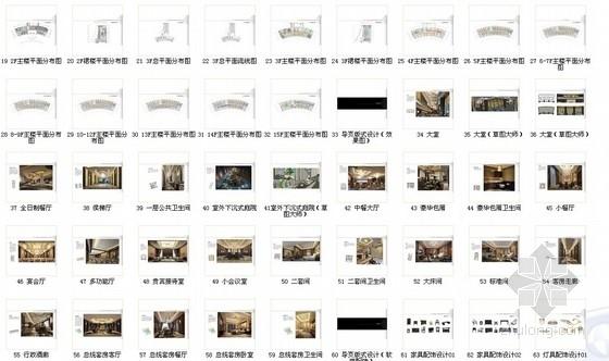 [贵州]新中式超五星级高端酒店室内装修方案总缩略图