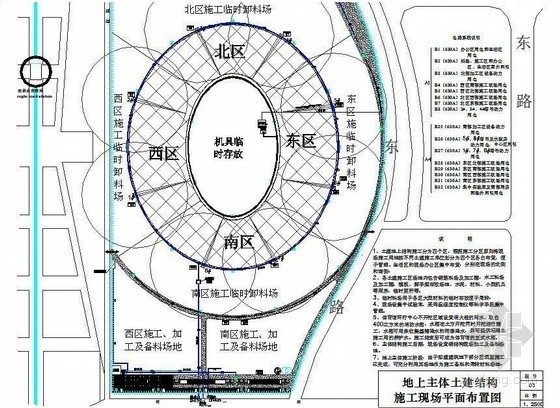 体育馆施工现场平面布置图(基础主体、钢结构、生活区)