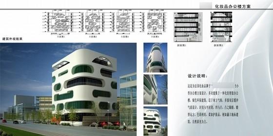 [广州]法国品牌化妆品办公楼设计方案图