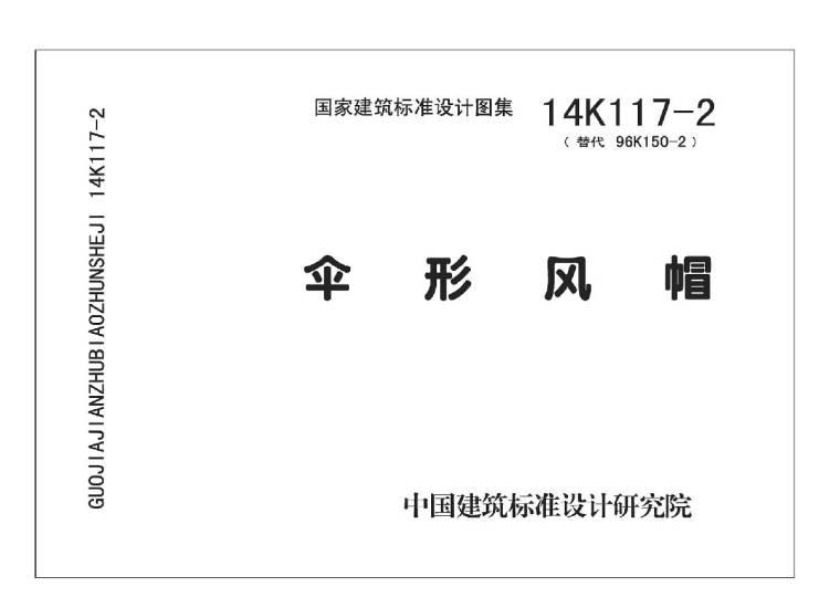 14K117-2伞形风帽