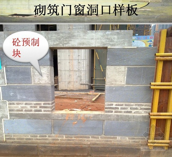 塑钢窗安装施工质量控制要点PPT