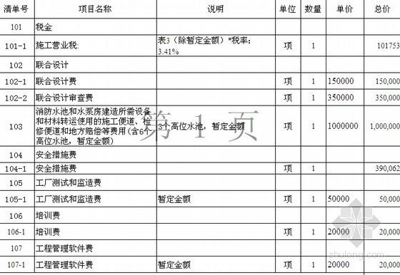 [重庆]某高速公路机电工程清单报价