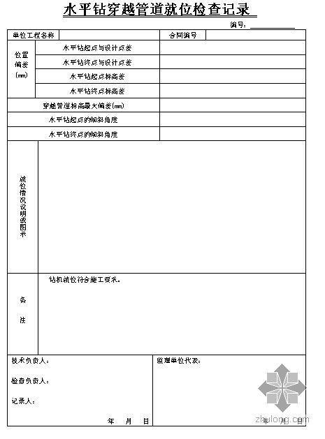 管道穿越工程表格(空白 石化工程)