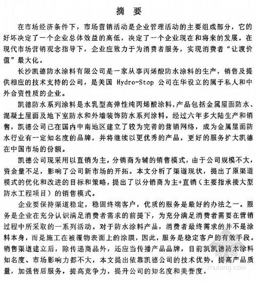 [硕士]长沙凯德防水涂料有限公司市场营销策略研究[2007]