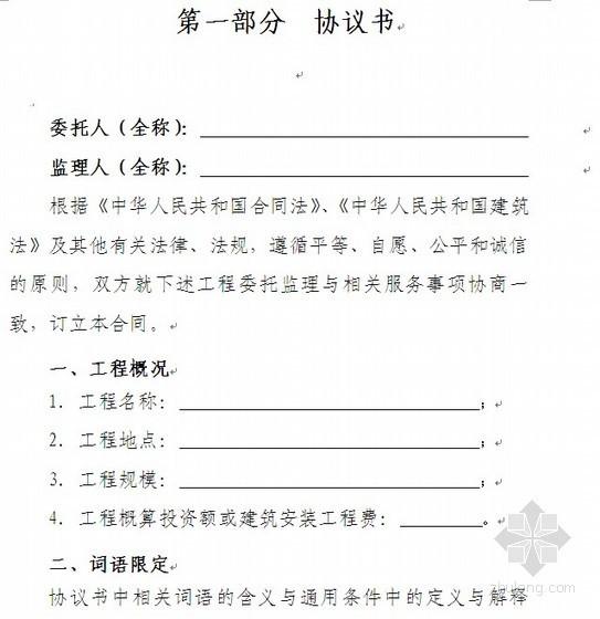 最新建设工程监理合同示范文本(GF-2012-0202)