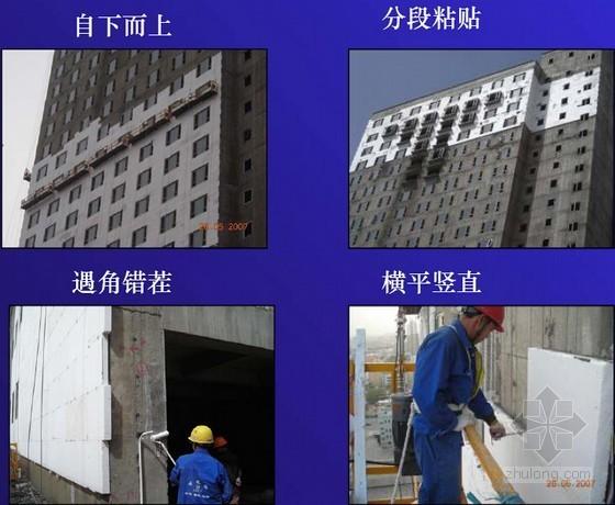 建筑工程外墙外保温施工工艺流程及现场管理培训讲义(图文结合)