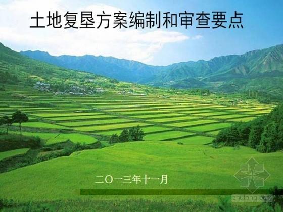 土地复垦方案编制和审查要点省级培训资料(知名教授)