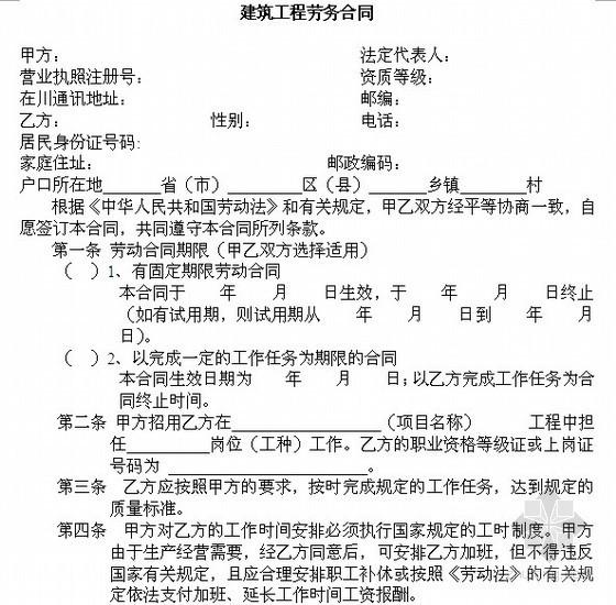 建筑工程劳务合同(5页)