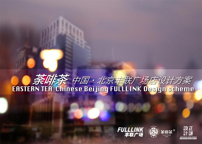 inWe因味茶梅龙镇广场资料下载-荼啡茶北京丰联广场店设计