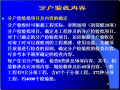 [北京]住宅工程质量分户验收指导手册(265页)