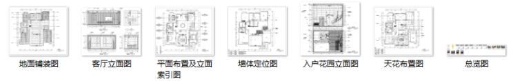 北京某别墅室内装修设计施工图及效果图-缩略图