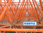 网架节点设计(焊接空心球节点、螺栓球节点、焊接钢板节点)