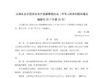 公路水运工程安全生产监督管理办法(2017年第25号)