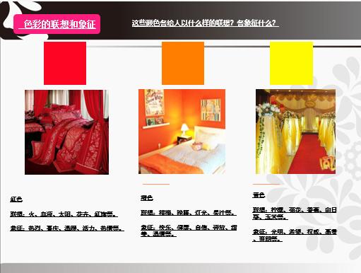 ui设计色彩搭配资料下载-室内家居色彩搭配与禁忌