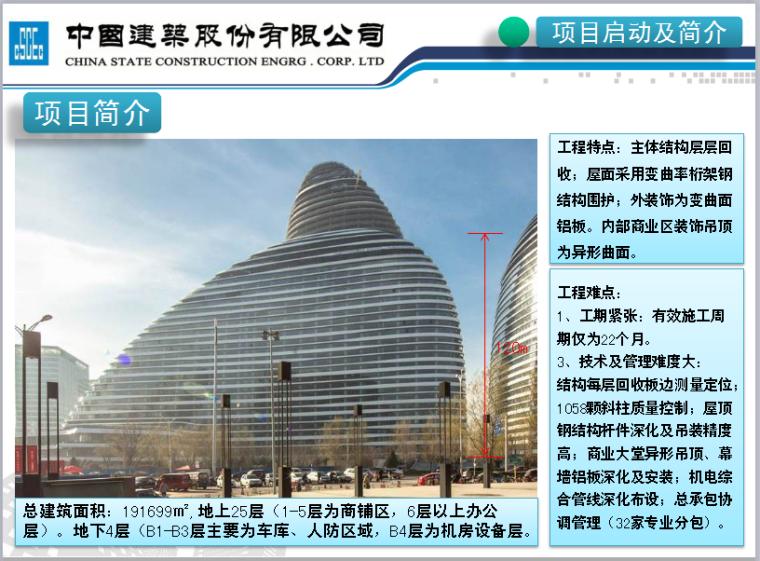 望京SOHO中心T1工程标准化实施汇报(共92页,图文详细)