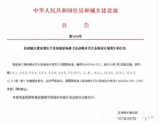 《自动喷水灭火系统设计规范》新规范于2018年1月1日起实施