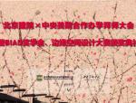 北京建院X中央美院合作办学拜师大会