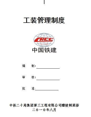 醴陵制梁场工装管理制度