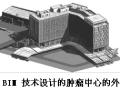 BIM 技术在医院给水排水工程设计中的应用