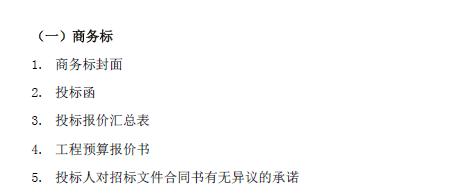 【成都】某项目外墙干挂石材工程招标文件(约12000㎡,共64页)_3