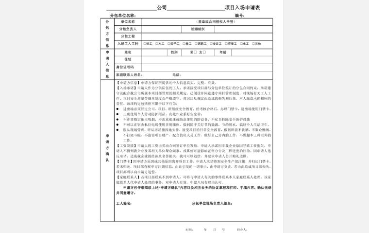 施工人员安全教育档案手册(装订本)