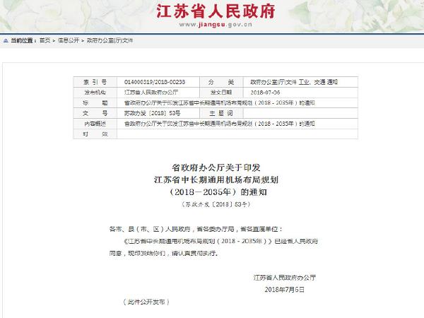 路基土石方安全专项方案资料免费下载
