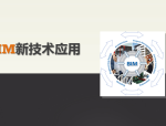 BIM新技术应用PPT(共110页)