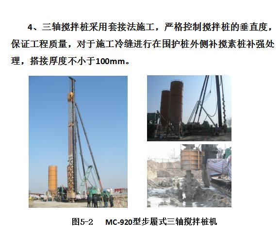 工程项目技术方案优化案例分析(共72页)