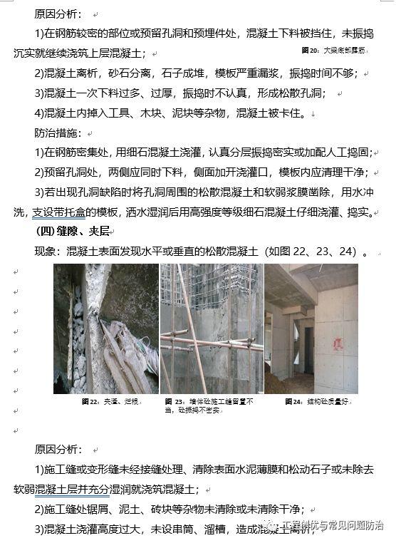 建筑工程质量通病防治手册(图文并茂word版)!_36