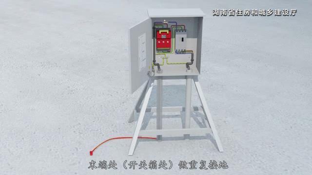 湖南省建筑施工安全生产标准化系列视频—施工用电_20