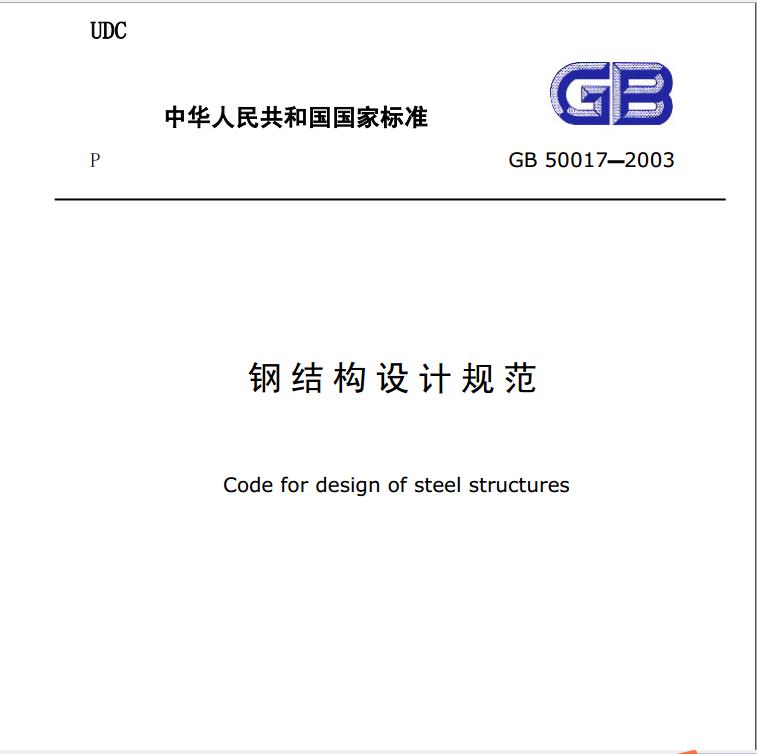 钢结构设计规范